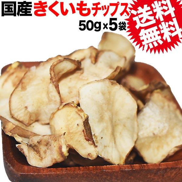 送料無料きくいもチップス国産有機栽培50g×5袋菊芋ノンフライ天然のインシュリン=イヌリン送料無料メール便限定532P14Oct16