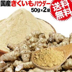 キクイモ きくいも 菊芋 粉 きくいもパウダー 国産 50g×2袋 菊芋 無添加 イヌリン 天然のインシュリン 送料無料 メール便限定 有機 国産 原料使用