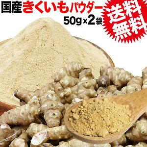 キクイモ きくいも 菊芋 粉 きくいもパウダー 国産 50g×2袋 菊芋 無添加 イヌリン 天然のインシュリン 送料無料 メール便限定 国産 原料使用