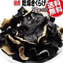 【同梱2袋以上クーポン利用で680円OFFに】 国産 乾燥きくらげ 50g×1袋 送料無料 木耳 キクラゲ きくらげ