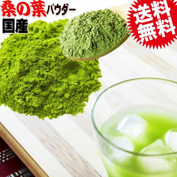 国産桑の葉粉末パウダー500g×1袋無添加送料無料青汁