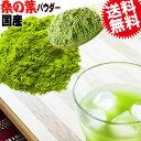国産 桑の葉 粉末 パウダー 500g×1袋 無添加 桑の葉茶 送料無料 青汁 桑茶