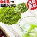 国産 桑の葉 粉末 パウダー 60g×1袋 無添加 送料無料 青汁 桑の葉茶 桑茶