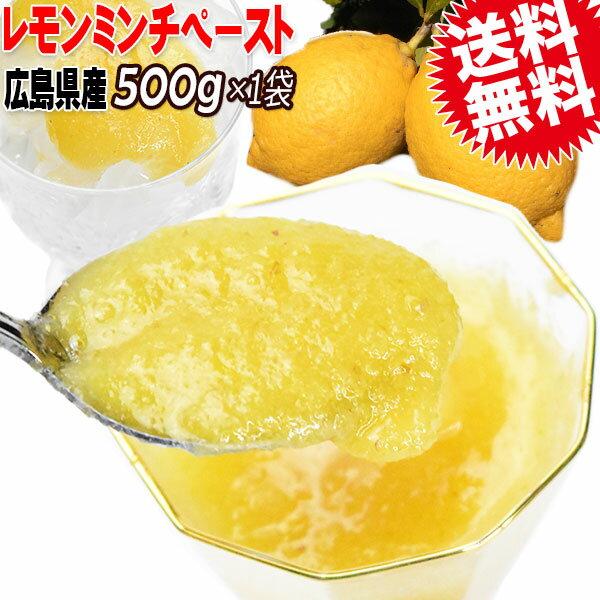 レモンミンチペースト500g広島県産業務用※同梱2袋以上で1袋おまけ付き