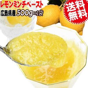 冷凍 レモン ミンチ ペースト 500g ×1袋 広島県産 業務用 ※同梱2袋以上で1袋おまけ付き スーパーフード