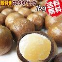 マカダミアナッツ 送料無料 殻付き マカデミアナッツ 1kg×1袋 オーストラリア産 ロースト 製菓材料 ナッツ おつまみ おやつ ※専用の…