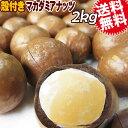 マカダミアナッツ 送料無料 殻付き マカデミアナッツ2kg(1kg×2袋) オーストラリア産 ロースト 製菓材料 ナッツ お…