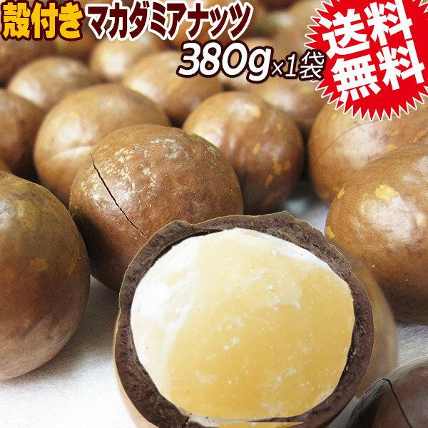 マカダミアナッツ殻付き400gナッツメール便限定送料無料ポッキリぽっきりパルミトレイン酸