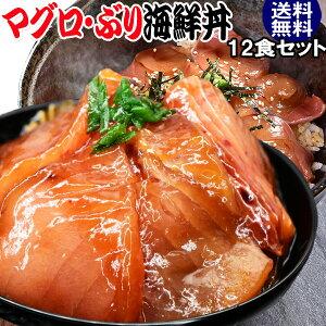 【半額クーポン利用で4,980円に】 国産 まぐろ漬け ぶり漬け 海鮮丼 12食セット!簡単便利 送料無料 海鮮