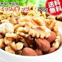 ミックスナッツ 500g 素焼きアーモンド 生 くるみ 少しの カシューナッツ(ロースト) メール便限定 送料無料