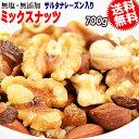 ミックスナッツ 700g 無添加 4種ミックス 素焼きアーモンド 生 くるみ 少しの ロースト カシューナッツ サルタナレーズン メール便限定…