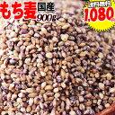 もち麦 国産 900g 送料無料 ダイシモチ もちむぎ 赤紫茶色 0.9kg ×1袋