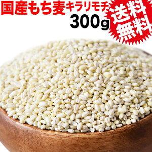 国産 もち麦 キラリモチ 300g×1袋 超希少種 大麦 高β-グルカン大麦