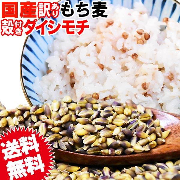 【2019年1月15日以降の発送予定】 もち麦 ダイシモチ 国産 (未精麦) 1kg 訳あり 殻付き 小サイズ 雑穀米 に 送料無料(昨年作付のそばの実がたまに混入することがございますので、そばアレルギーの方はご遠慮ください)