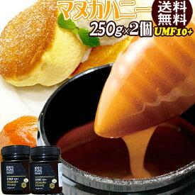 マヌカハニー 10+ 500g (250g×2) はちみつ UMF10+ MG263+ 送料無料 ハチミツ 蜂蜜 ニュージーランド産 UMF10+