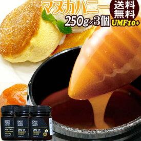 マヌカハニー 10+ UMF10+ はちみつ 送料無料 250g×3 ハチミツ 蜂蜜 ニュージーランド産 スーパーフード