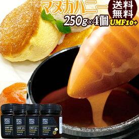 マヌカハニー 10+ はちみつ UMF10+ MG263+ 送料無料 250g×4 ハチミツ 蜂蜜 ニュージーランド産 スーパーフード