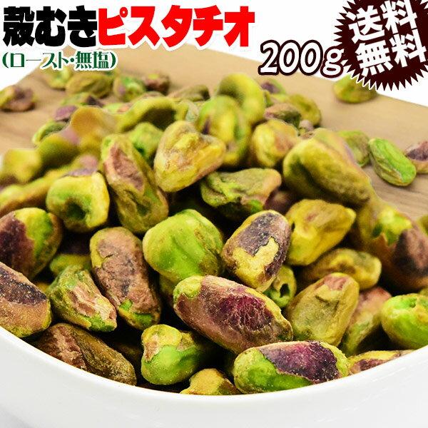ピスタチオスモークナッツ燻製送料無料170g(170g×1袋)ナッツ杏イラン産原料532P14Oct16