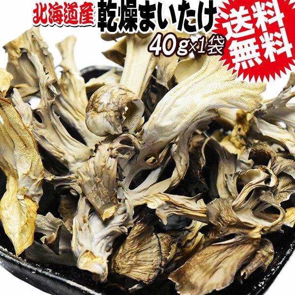 乾燥 まいたけ 国産 40g×1袋 マイタケ 北海道産 訳あり 折れや欠け 送料無料 まいたけ茶 舞茸 に