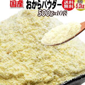 おからパウダー 国産 粗めの粉末 500g×10袋 グルテンフリー 送料無料 合計約 5kg