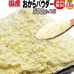 おからパウダー 国産 粗めの粉末 500g×5袋 グルテンフリー 送料無料