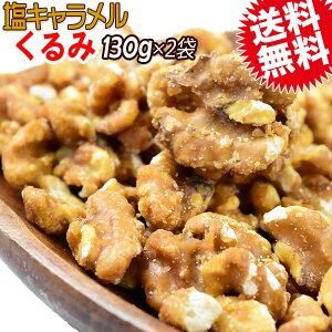 クルミ くるみ 送料無料 塩キャラメルくるみ 130g×2袋 アメリカ産 胡桃 メール便限定 ぽっきり ポッキリ 製菓材料 ナッツ