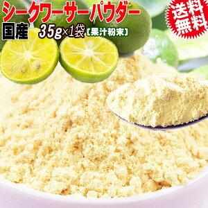 シークワーサーパウダー 果汁末 国産 35g×1袋 デキストリン 送料無料 粉末 ノビレチン 果実 柑橘