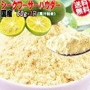 シークワーサー パウダー 果汁末 国産 60g×1袋 デキストリン 送料無料 粉末 ノビレチン 果実 柑橘