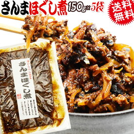 サンマ ほぐし煮 150g×5袋 メール便限定送料無料 佃煮
