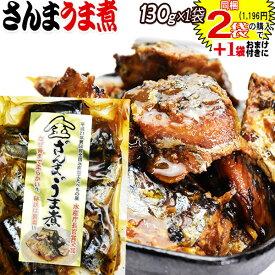 サンマ さんまのうま煮 130g×1袋 同梱2袋(1,196円)購入で1袋おまけ付きに メール便限定送料無料 佃煮