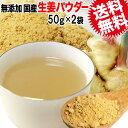 生姜パウダー しょうが ショウガ 国産 無添加 生姜 粉末 50g×2袋(高知県産)ジンジャー 送料無料 ポッキリ ぽっきり …