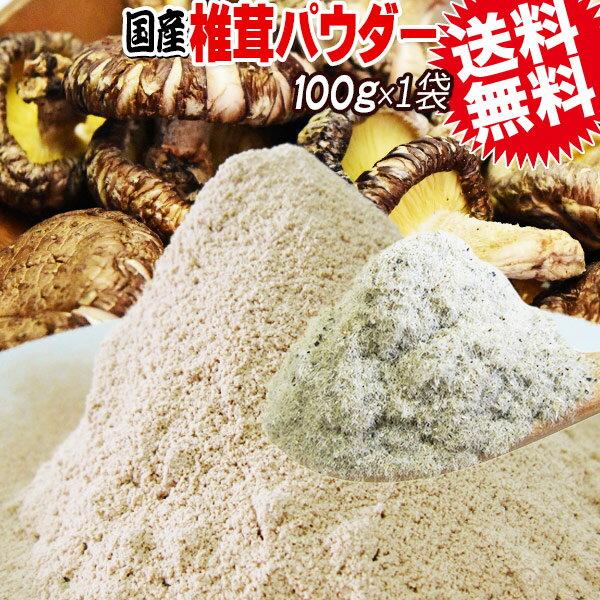 しいたけ 国産 椎茸 粉末 100g×1袋 粗めの粉末 メール便限定 送料無料 エリタデニン 無添加 椎茸だし