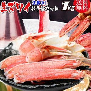 生食OK! 生ズワイガニ お手軽約1kgセット (カット生ズワイガニ 正味600g入, ひとくちカニ爪下500g) 送料無料 かに カニ 蟹 お刺身 生 でも カニ鍋 でも 細身
