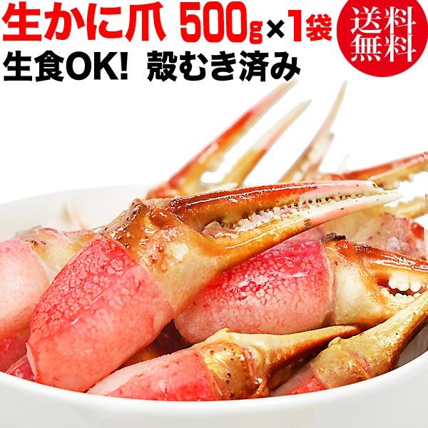【5月8日以降の発送予定】 生 ズワイガ二 カニ爪 ポーション 500g(正味量400g) ×1袋 爪 ポーション 爪肉 蟹 セット