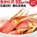 生食OK 一口カニ爪 生 ズワイガ二爪 カニ爪 ポーション 約500g(正味400g入り)×1袋 冷凍《殻むき不要》爪 ポーション 爪肉 蟹 セット …