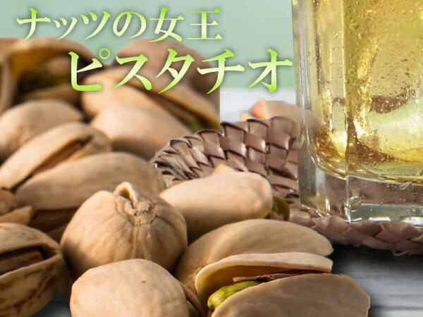 ピスタチオスモークナッツ燻製メール便限定送料無料170g(170g×1袋)ナッツ杏イラン産原料