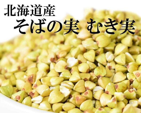 国産ソバ蕎麦そばの実ぬき実・抜き実1kg×1袋メール便限定送料無料