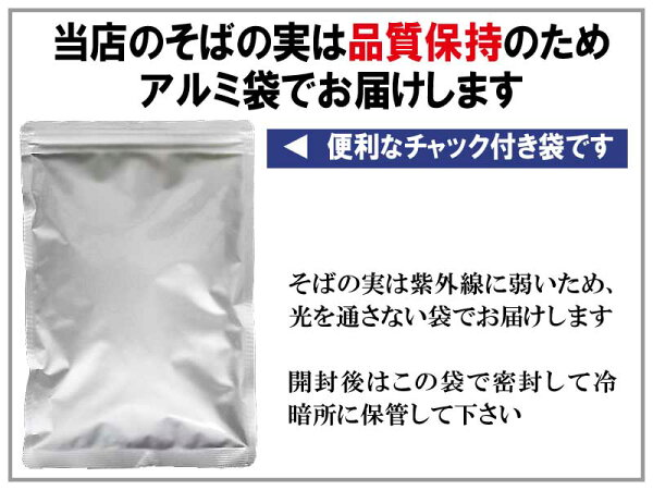 そばの実国産(北海道・秋田県産)ソバ蕎麦むき実・ぬき実500g×1袋送料無料※ただいまTV放送後で、ご注文が殺到中です。誠に申し訳ございませんが、商品の発送・お届けまで20日前後〜1か月のお時間を頂戴します。予めご了承くださいますようお願い申し上げます。