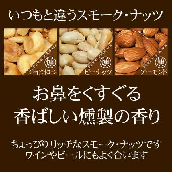 ミックスナッツナッツミックス送料無料スモークナッツ500g×1袋アーモンドピーナッツジャイアントコーン3種ミックス割れ・欠け混みメール便限定日時指定不可