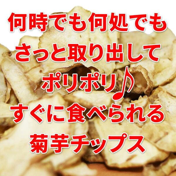 菊芋きくいも菊芋チップスキクイモきくいもチップス国産有機栽培50g×2袋菊芋無添加イヌリン天然のインシュリンノンフライ送料無料メール便限定