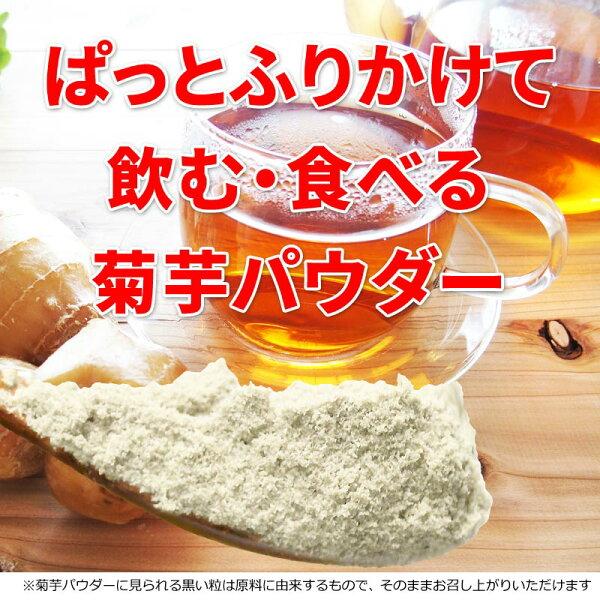 キクイモきくいも菊芋粉きくいもパウダー国産有機50g×1袋無添加送料無料イヌリン菊芋