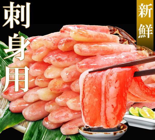 刺身用/カニ/かに/蟹/ポーション【送料無料】生ズワイガニ(冷凍)《約1kg(正味800g)》(約22本〜30本)前後入りカニ足(カナダ産原料)