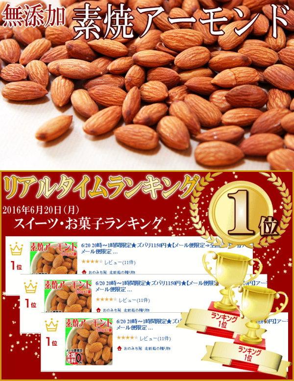 アーモンド杏メール便限定送料無料アメリカカリフォルニア産素焼アーモンド1kg