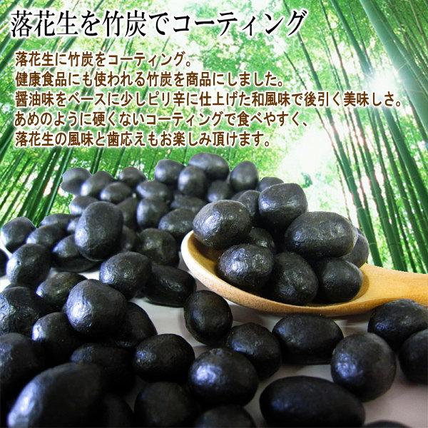 竹炭豆300g×1袋メール便限定送料無料1000円ポッキリ