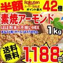 アーモンド 素焼き 1kg セール 粉砕チップ ほぼ粉末 不揃い 無添加 無塩 1kg×1袋 訳あり わけあり ナッツ メール便 限定 送料無料 ク…