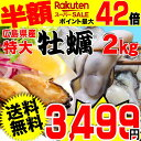 2L 送料無料 カキ 鍋セット/広島県産(業務用)冷凍 牡蠣(かき)特大 2L 1kg(正味850g)×2袋 広島産 カキフライ