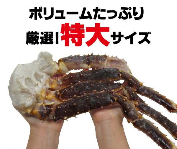 タラバ生食OKカット済【特大★6L】たらば生タラバガニ正味1kgノルウェー産カニ蟹かに送料無料