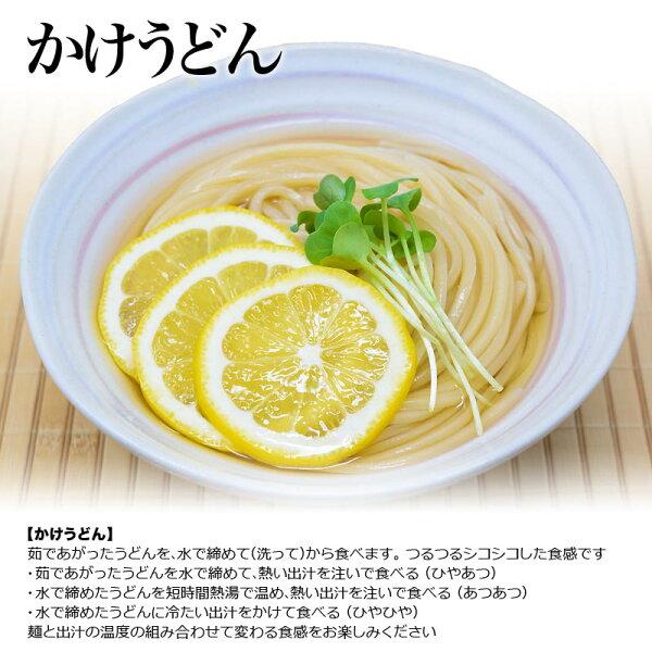 レモンうどん220g×2袋送料無料
