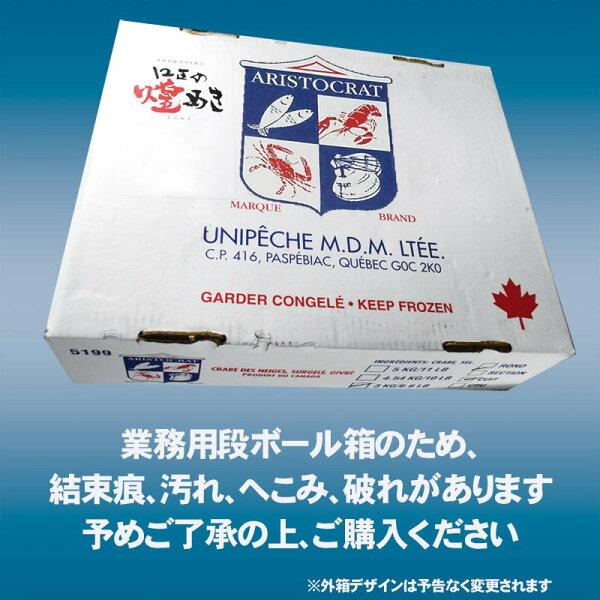送料無料ズワイカニ/蟹/ずわいボイルズワイガニ姿(カナダ産)3kg(8尾、不揃い)鍋セット材料鍋