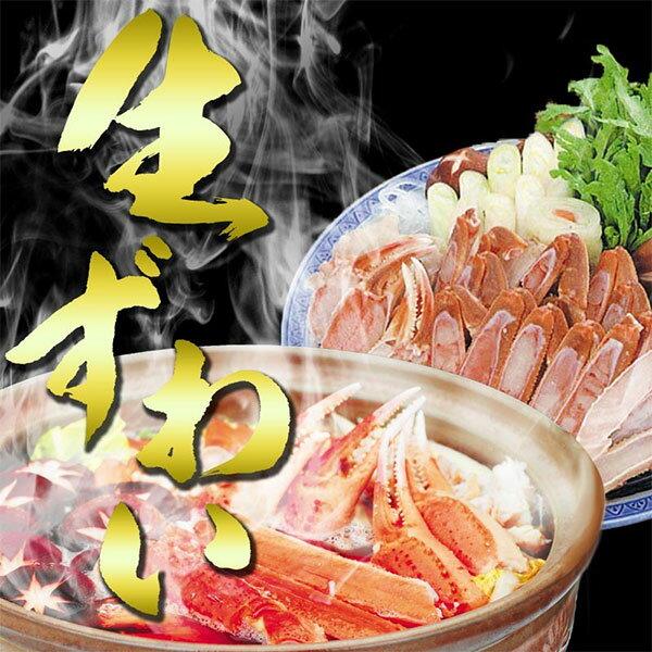 蟹カニかに加熱用カット生ズワイガニ1kg×1鍋セット送料無料ギフトかにカニ蟹